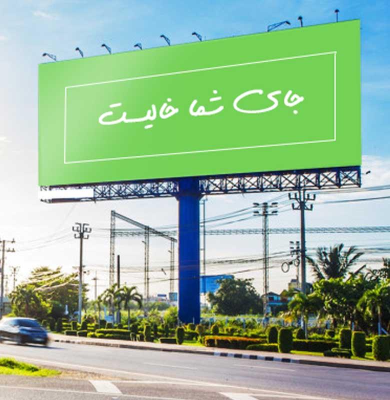 تبلیغات شهری یا محیطی