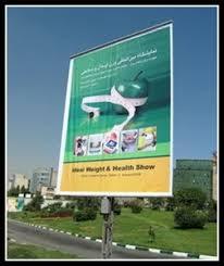 پرتابلهای شهری- تبلیغات شهری یا محیطی
