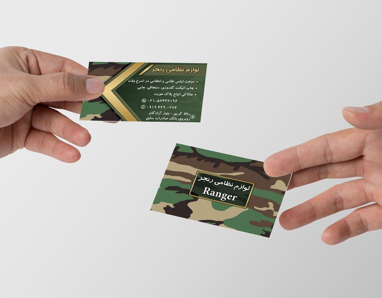 نمونه کار طراحی کارت ویزیت فروشگاه نظامی